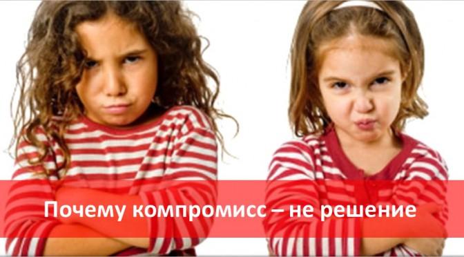 Думай! Выпуск №065: Почему компромисс — не решение