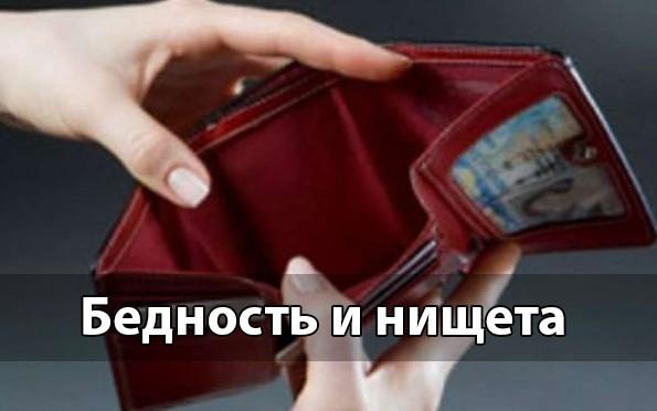 Думай! Выпуск №068: Бедность и нищета