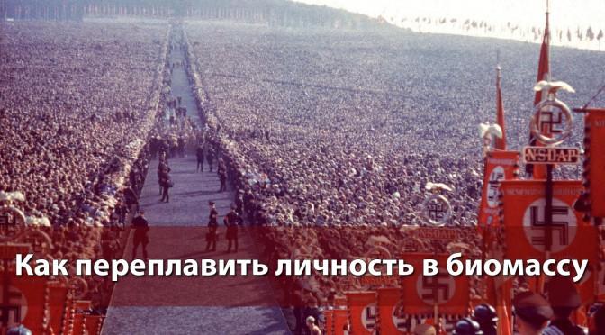 Думай! Выпуск №069: Шесть правил нацизма. Как переплавить личность в биомассу
