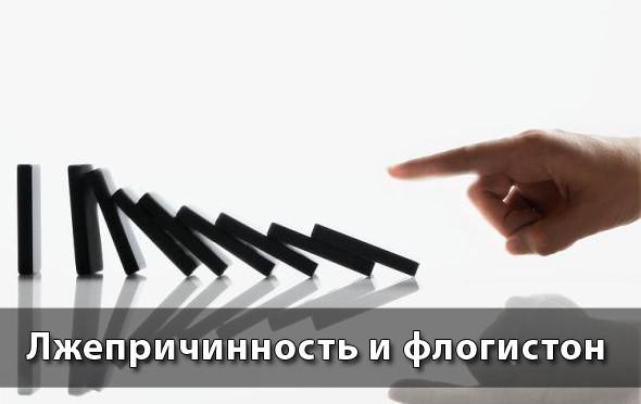 Думай! Выпуск №072: Лжепричинность и флогистон