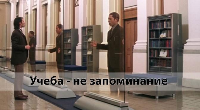 Думай! Выпуск №070: Учеба — не запоминание!