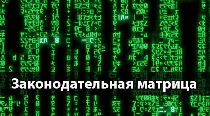 Думай! Выпуск №075: Законодательная матрица