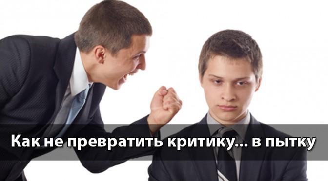 Думай! Выпуск №078: Как не превратить критику… в пытку