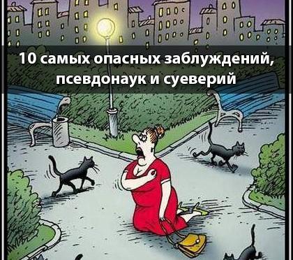 Думай! Выпуск №076: 10 самых опасных заблуждений, псевдонаук и суеверий