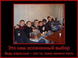 Взрослые - это те, кому можно пить