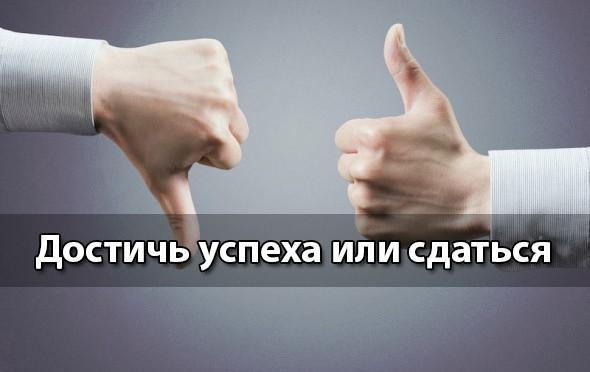 Думай! Выпуск №083: Достичь успеха или сдаться