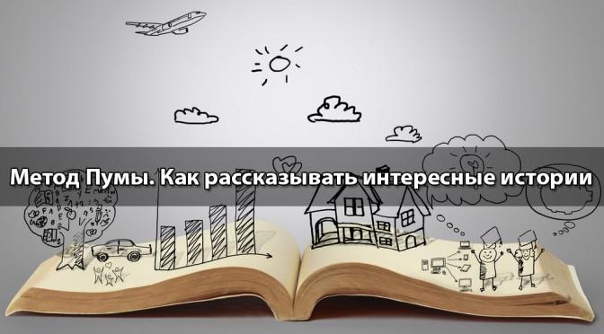 Думай! Выпуск №084: Метод Пумы. Как рассказывать интересные истории