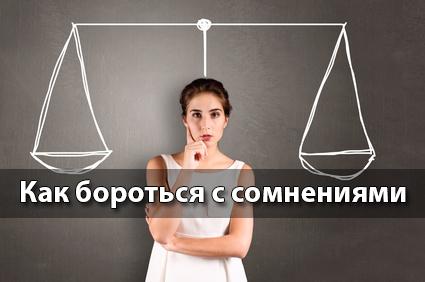 Думай! Выпуск №085: Как бороться с сомнениями