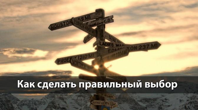 Думай! Выпуск №086: Как сделать правильный выбор