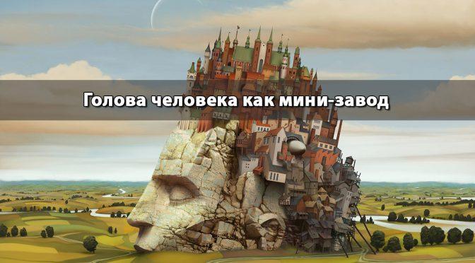 Думай! Выпуск №088: Голова человека как мини-завод